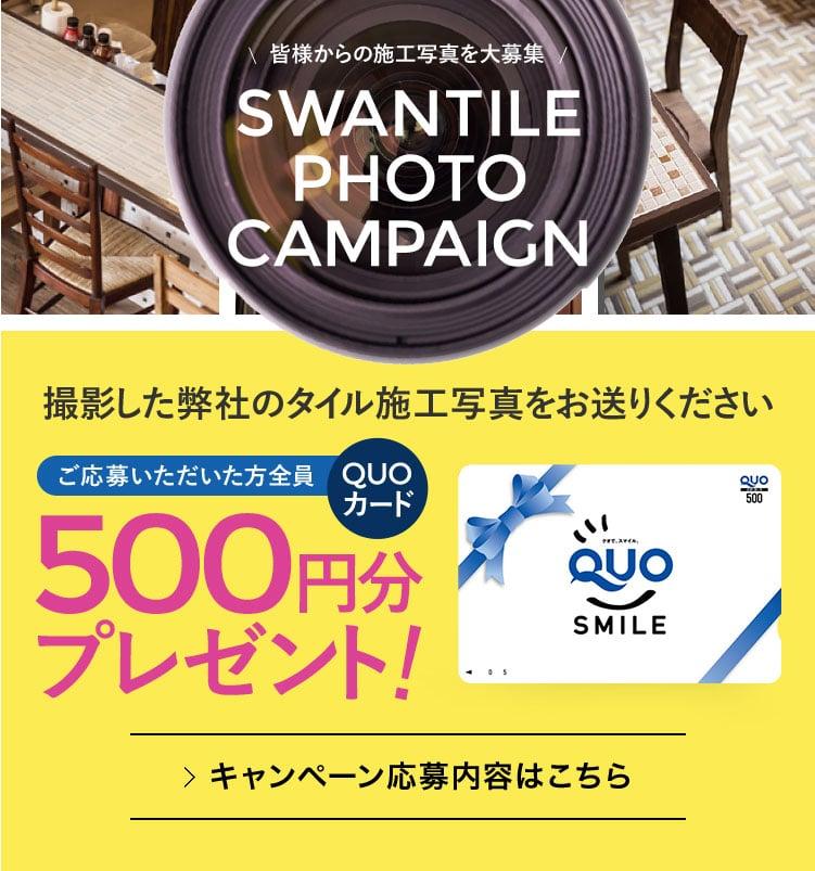 皆様からの施工写真を大募集 SWANTILE PHOTO CAMPAIGN